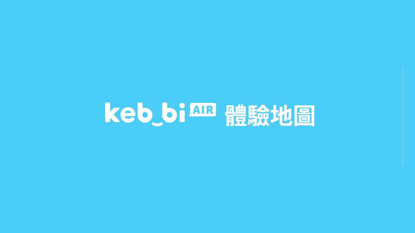 Kebbi Air 凱比完整內容體驗地圖